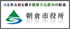 Asakura city logo