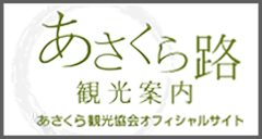 Asakura tourist association logo