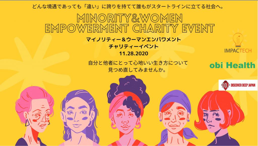 Minority&Women empowerment Charity Event 1