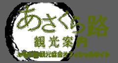 Asakura tourist association logo